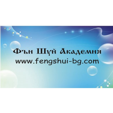 Практически Фън Шуй, София, 30.11.- 01.12.